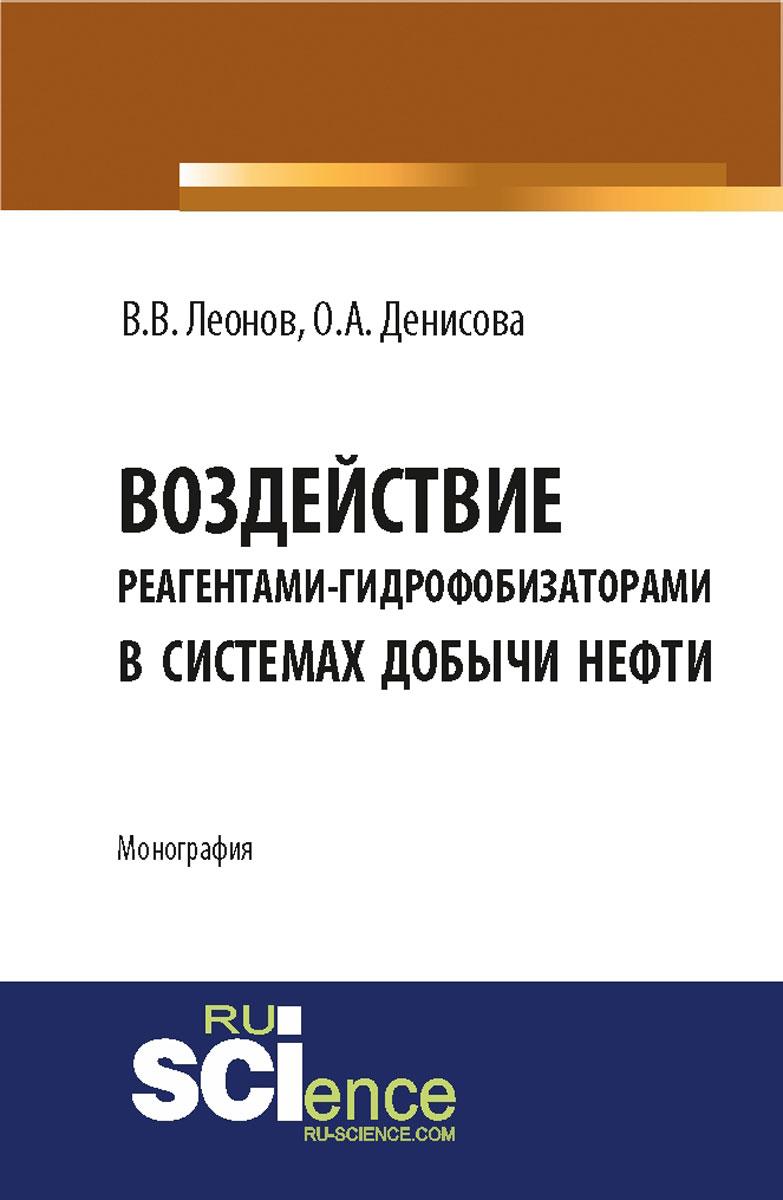 Леонов В.В. , Денисова О.А. Воздействие реагентами-гидрофобизаторами в системах добычи нефти
