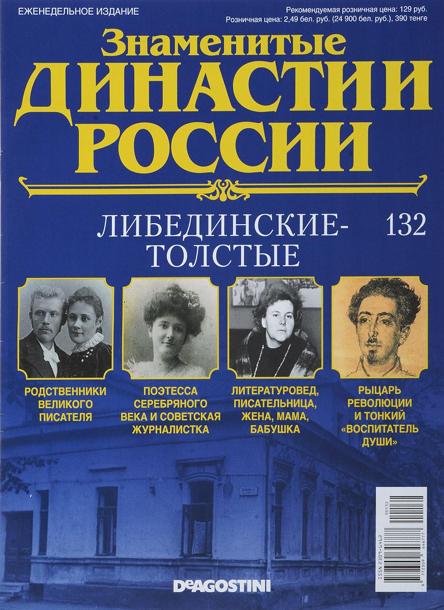 Журнал Знаменитые династии России №132 журнал знаменитые династии россии 85