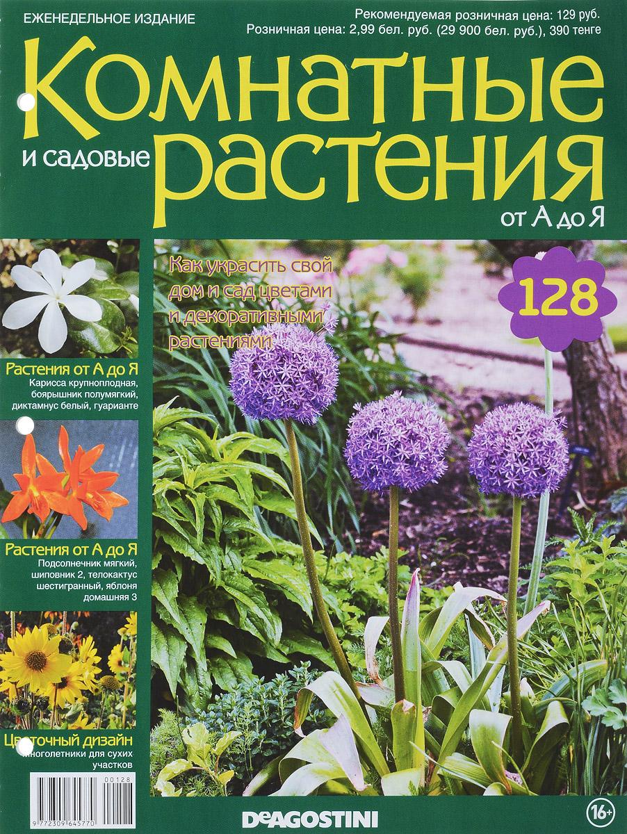 Журнал Комнатные и садовые растения. От А до Я №128 год до школы от а до я тетрадь по подготовке к школе