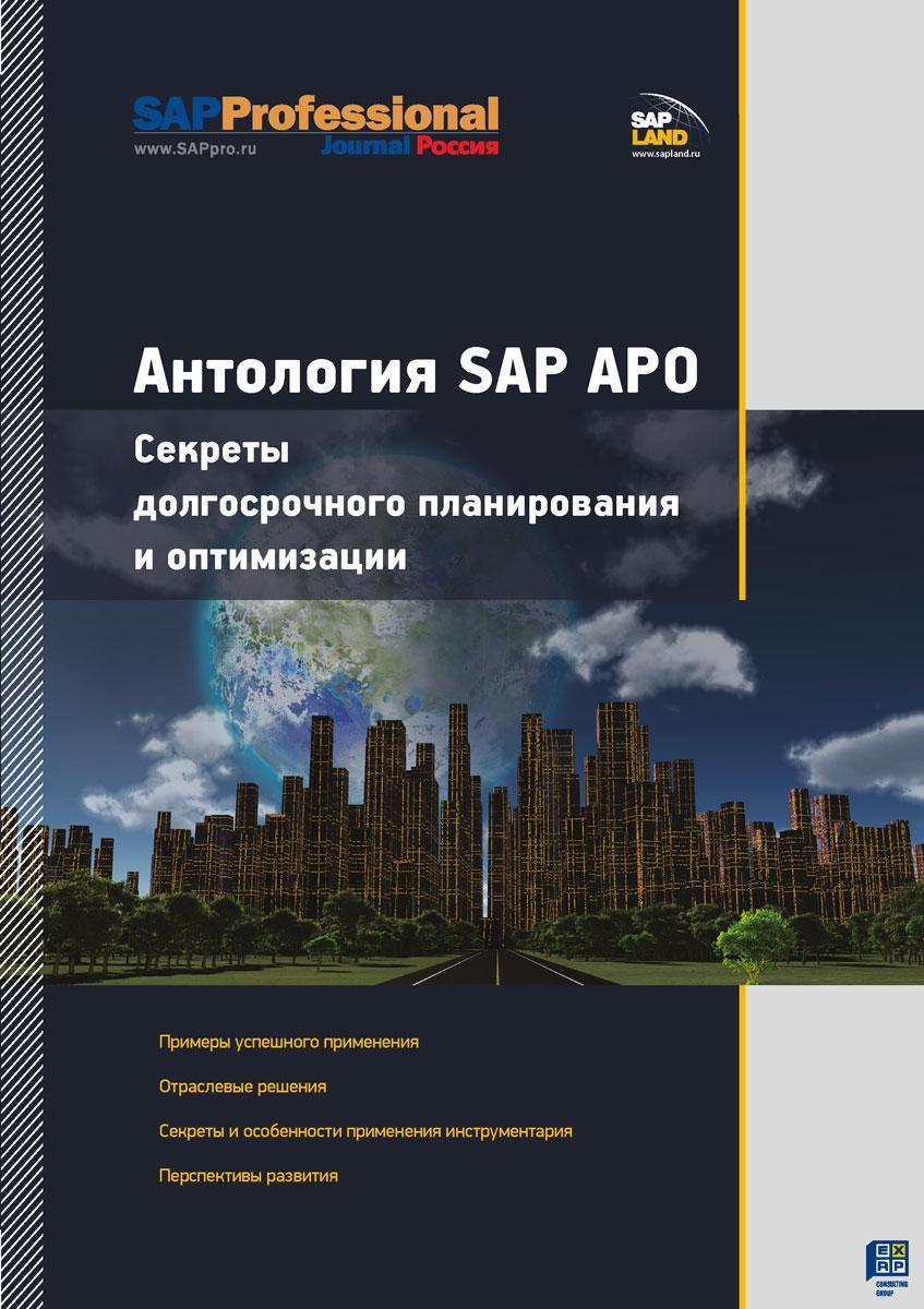 Антология SAP APO. Секреты долгосрочного планирования и оптимизации