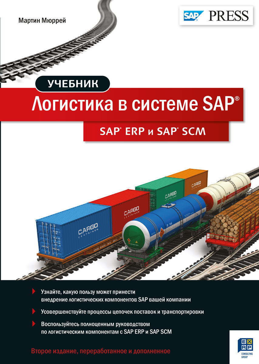 Zakazat.ru Логистика в системе SAP. SAP ERP и SAP. Мартин Мюррей
