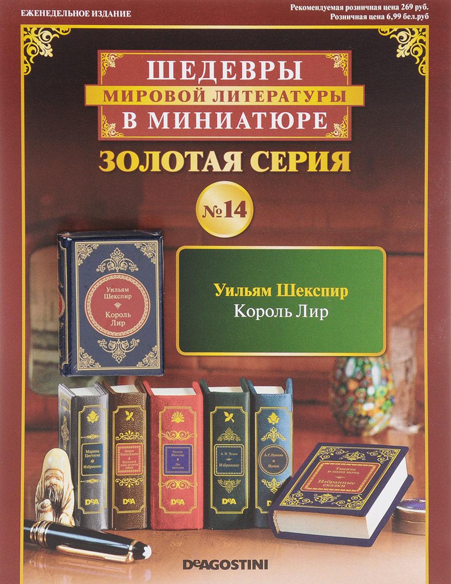 Журнал Шедевры мировой литературы в миниатюре №14 шедевры древнерусской литературы кожа