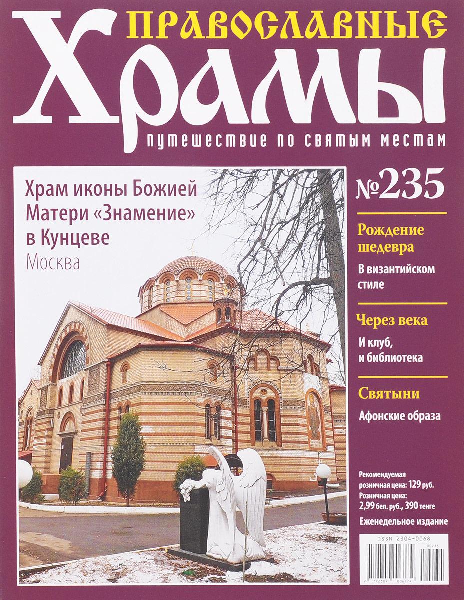 Журнал Православные храмы. Путешествие по святым местам № 235