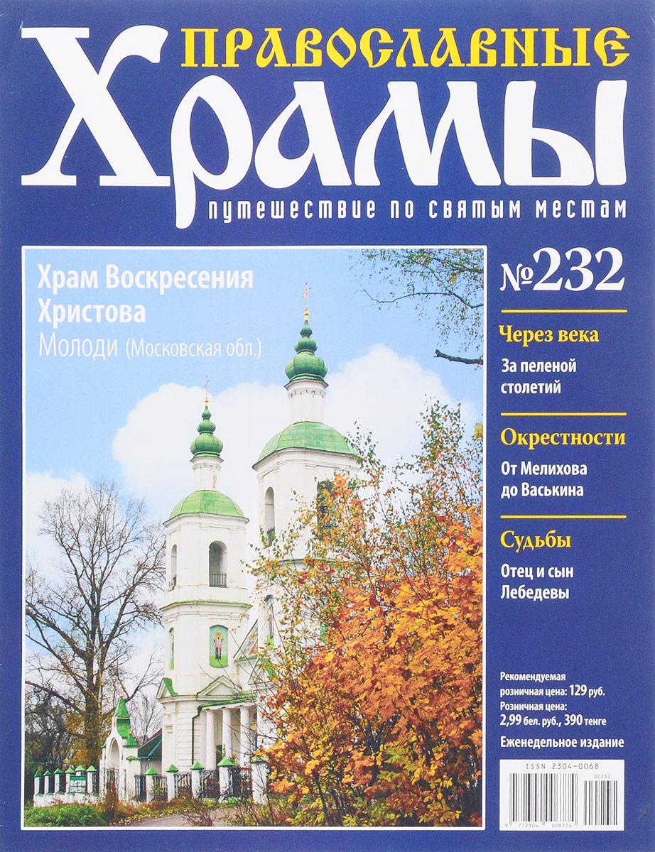 Журнал Православные храмы. Путешествие по святым местам № 232 цена