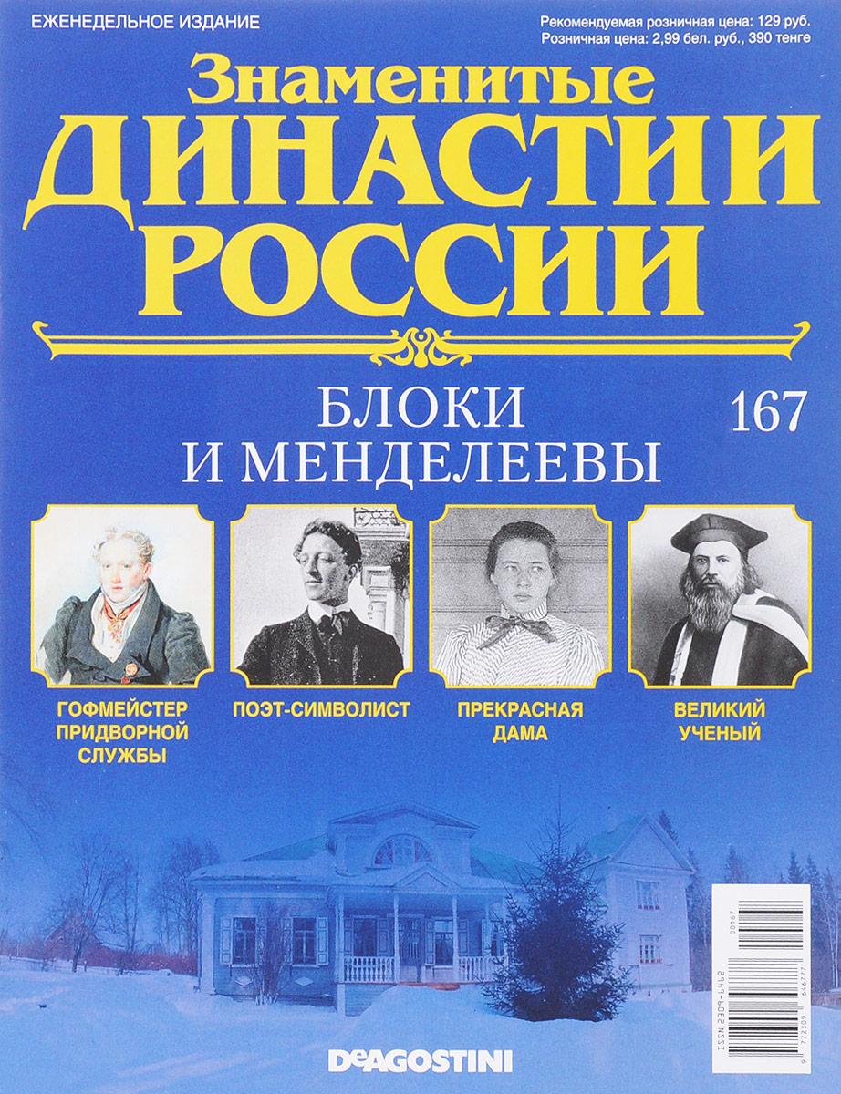 Журнал Знаменитые династии России №167 журнал знаменитые династии россии 85