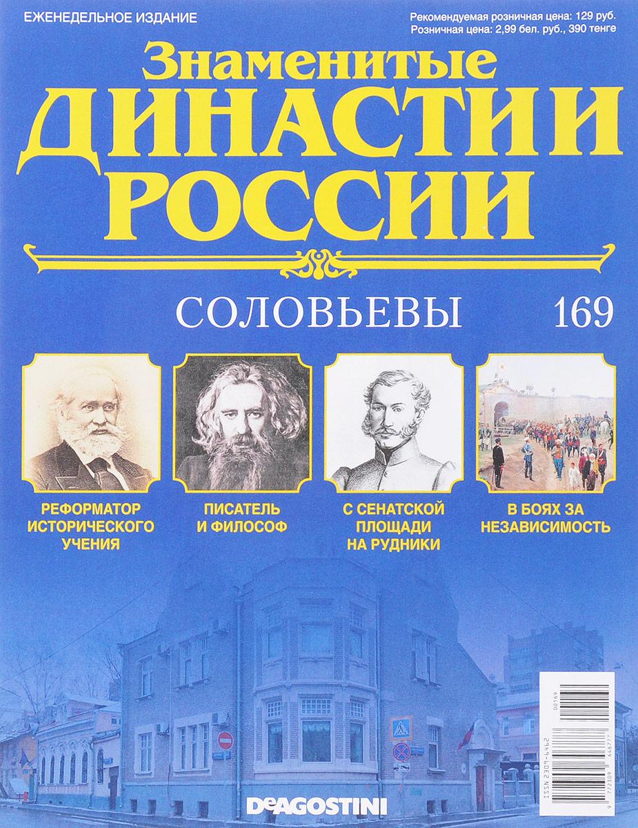 Журнал Знаменитые династии России №169 журнал знаменитые династии россии 85
