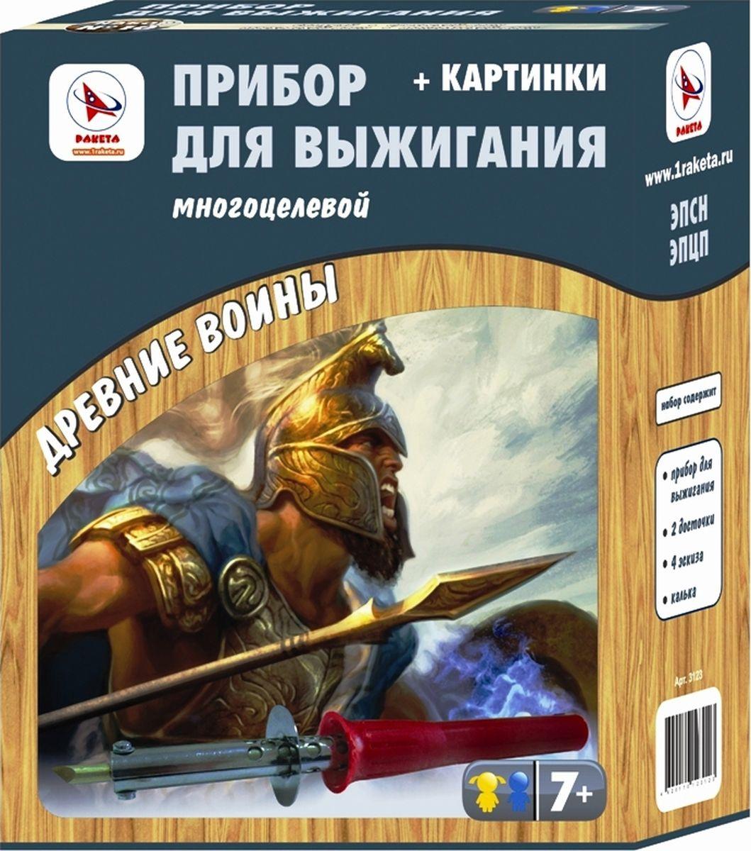 Ракета Набор для выжигания с аппаратом Древние воины