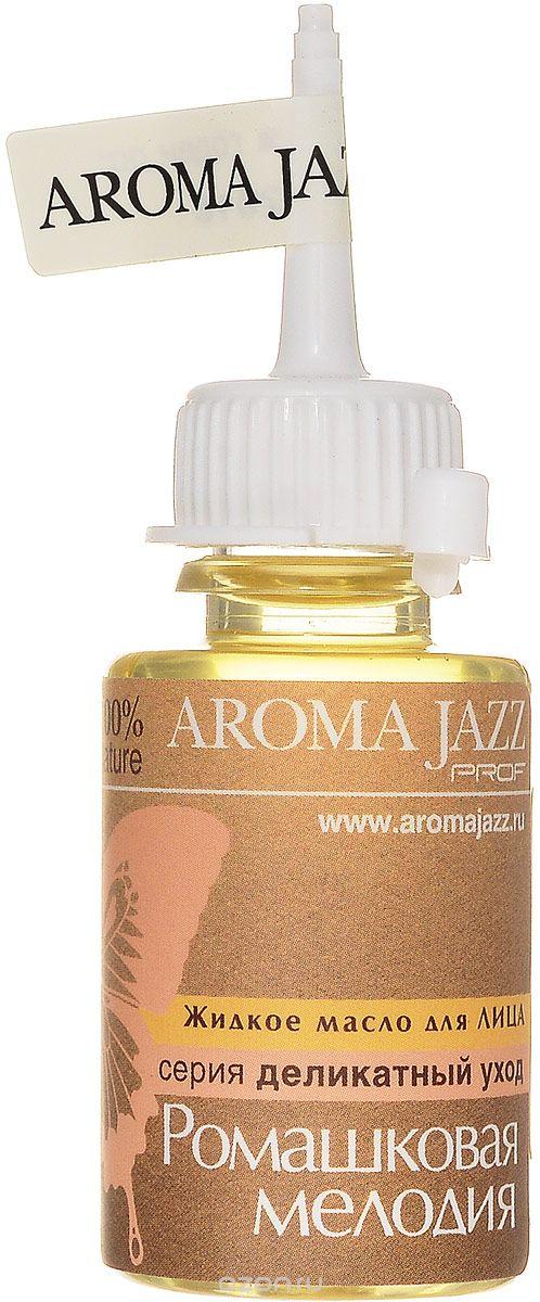 Aroma Jazz Масло жидкое для лица Ромашковая мелодия, 25 мл2105tДействие: снимает раздражение, воспаление, зуд, разглаживает морщины, обладает легким отбеливающим действием и восстанавливает упругость кожи. Масло ромашки — прекрасное успокаивающее и противовоспалительное средство. Оно эффективно при кожной аллергии и может использоваться для профилактики кожных заболеваний в качестве дополнительного средства местной терапии. Масло способствует устранению раздражительности, избавляет от усталости и перевозбуждения, снимает нервные напряжения и устраняет бессонницу. Противопоказания аллергическая реакция на составляющие компоненты. Срок хранения 24 месяца. После вскрытия упаковки рекомендуется использование помпы, использовать в течение 6 месяцев. Не рекомендуется снимать помпу до завершения использования.
