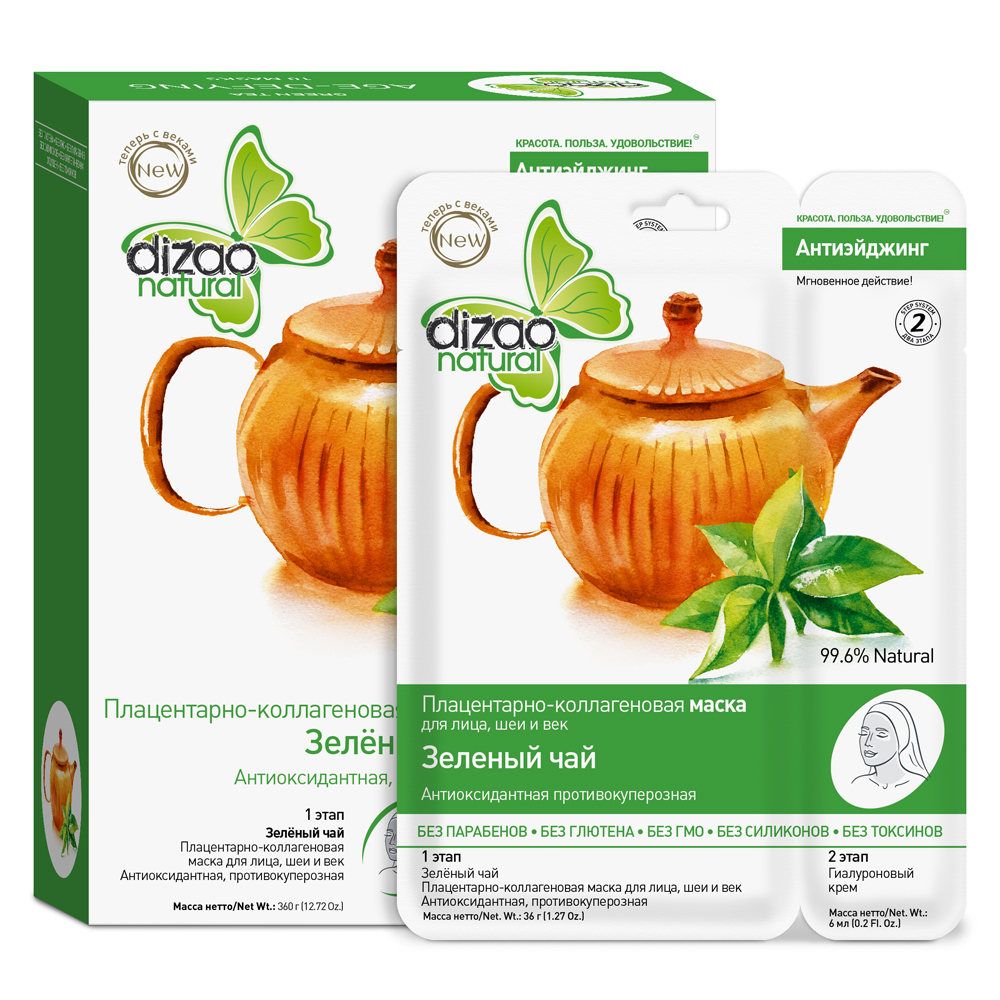 Маска для лица, шеи, век. Зеленый чай. Плацентарно-коллагеновая маска. Антиэйджинг, антиоксидантная. 2 этап: Гиалуроновый крем80103Зеленый чай является сильнейшим природным антиоксидантом. Он спасает клетки кожи от разрушительного действия свободных радикалов, улучшает кислородный и воднолипидный обмены, укрепляет капилляры, предотвращая проявления купераза. Маска смягчает, питает и увлажняет кожу, делая ее гладкой, упругой и эластичной, снимает раздражение, стимулирует регенерацию, разглаживает морщины и омолаживает кожу. После применения маски нанесите керамиды тонким слоем и дайте полностью впитаться.Наличие керамидов в эпидермисе - необходимое условие сохранения молодости кожи. Керамиды служат барьером, удерживающим в коже влагу и питательные вещества для поддержки кожи изнутри.Тройное действие керамидов с биозолом:Закрепляют действие маски за счет восстановления липидного слоя кожи;Обеспечивают максимальное и длительное увлажнение;Предотвращают возрастные изменения в коже. Характеристики: Вес маски: 10 шт х 36 г. Вес керамидов: 10 шт х 6 г. Артикул: 035538. Производитель: Китай.Товар сертифицирован.Уважаемые клиенты!Обращаем ваше внимание на возможные изменения в некоторых деталях упаковки товара.