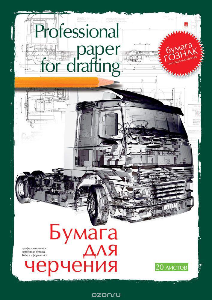 Альт Бумага для черчения профессиональная 20 листов -  Бумага и картон