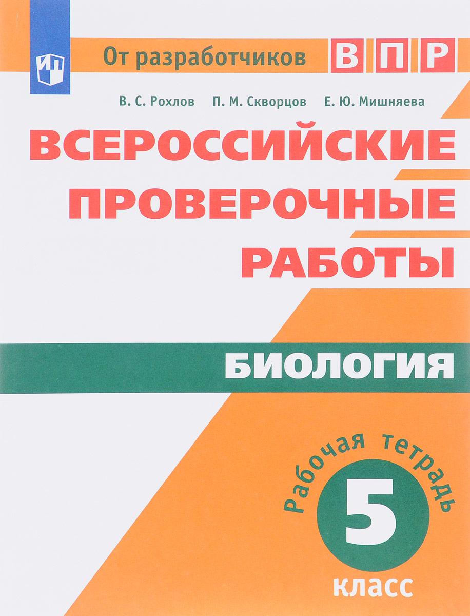 В. С. Рохлов, П. М. Скворцов, Е. Ю. Мишняева Биология. 5 класс. Рабочая тетрадь. Всероссийские проверочные работы