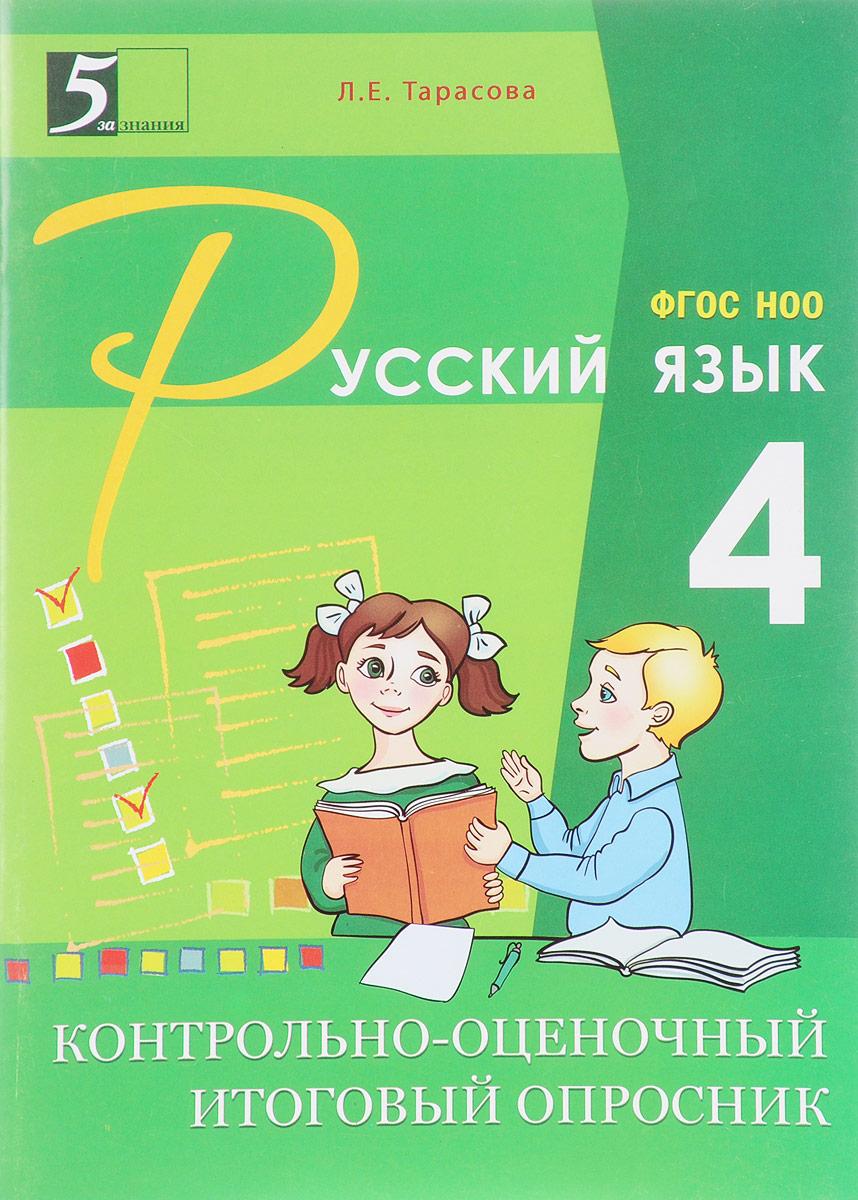 Русский язык. 4 класс. Контрольно-оценочный итоговый опросник