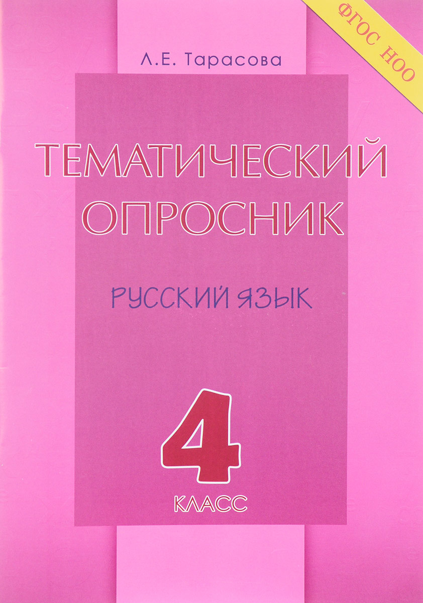 Русский язык. 4 класс. Тематический опросник