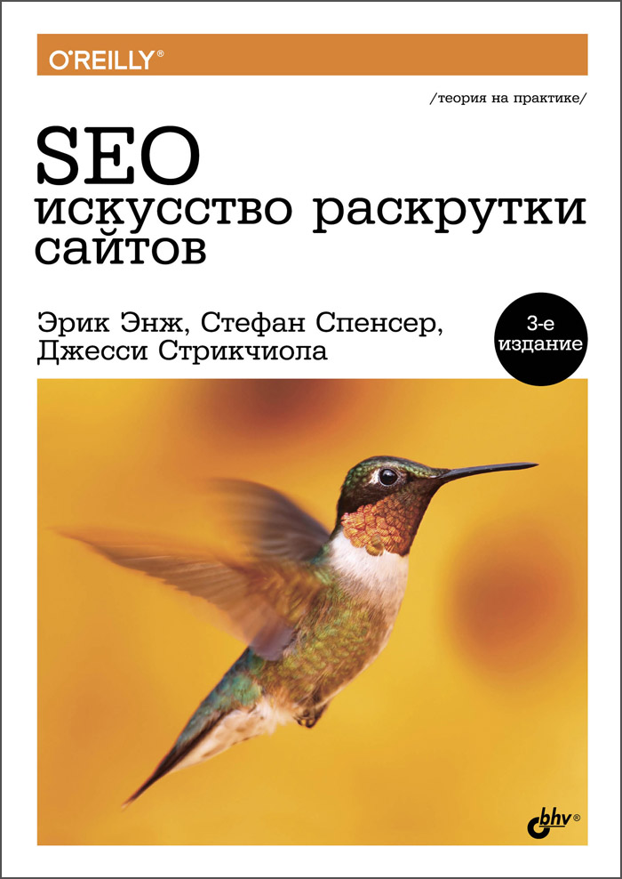 Эрик Энж, Стефен Спенсер, Джесси Стрикчиола SEO - искусство раскрутки сайтов snsd seo hyun seohyun autographed signed original photo 4 6 inches collection new korean freeshipping 012017 01