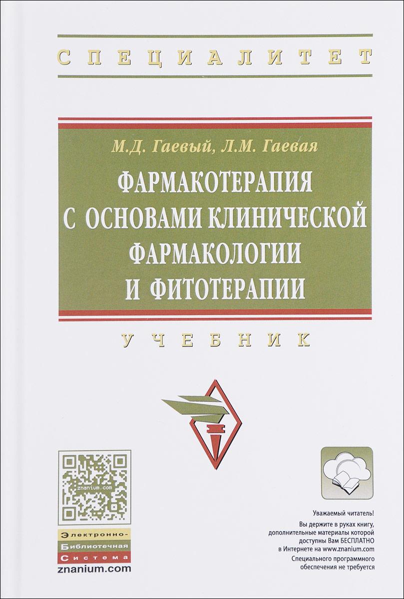 Фармакотерапия с основами клинической фармакологии и фитотерапии: Учебник