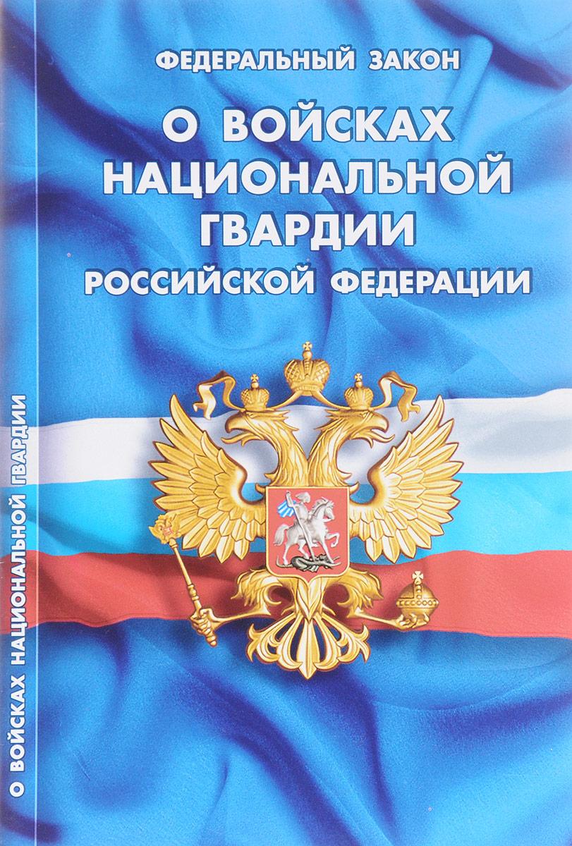 Федеральный закон О войсках национальной гвардии Российской Федерации флаг пограничных войск россии великий новгород