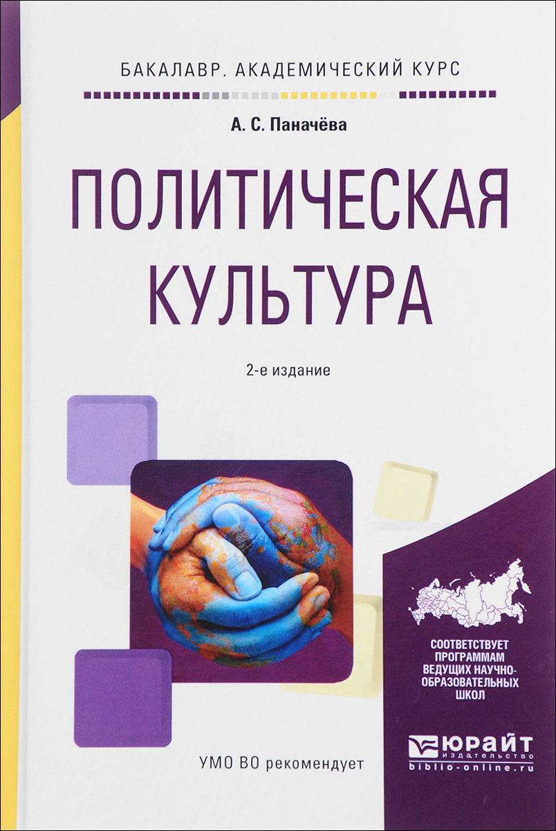 А. С. Паначёва Политическая культура. Учебное пособие
