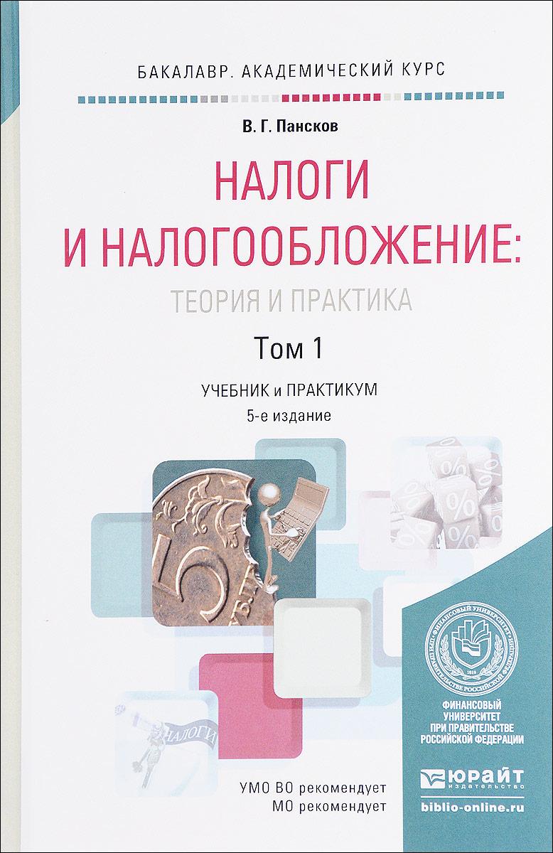 Налоги и налогообложение. Теория и практика в 2 томах. Том 1. Учебник и практикум для академического бакалаври