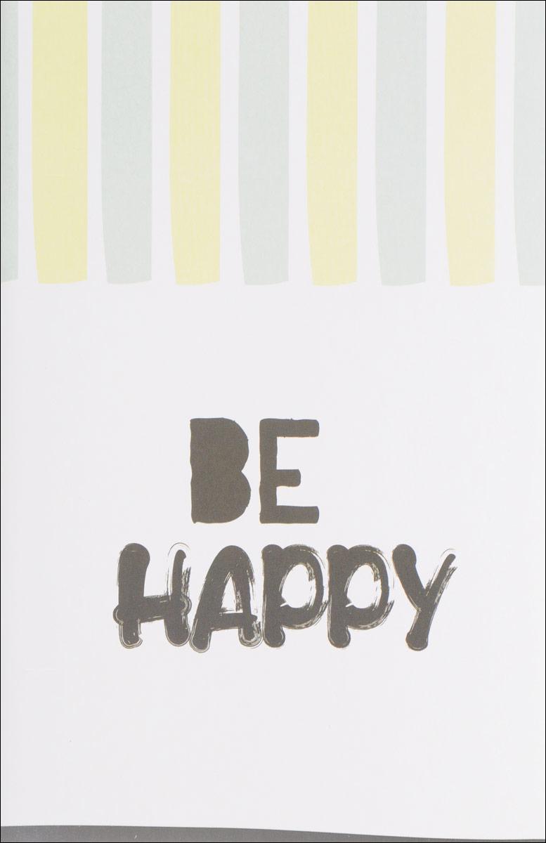 Be Happy. Блокнот для записей книга для записей дела архиважные