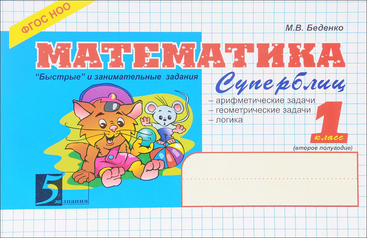 М. В. Беденко Математика. 1 класс. 2 полугодие. Суперблиц