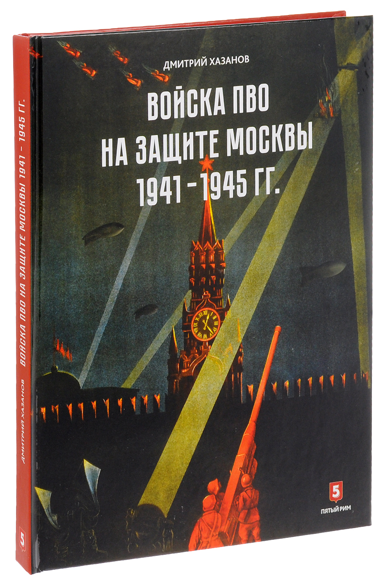 Дмитрий Хазанов Войска ПВО на защите Москвы. 1941-1945 гг. ISBN: 978-5-9908265-3-3