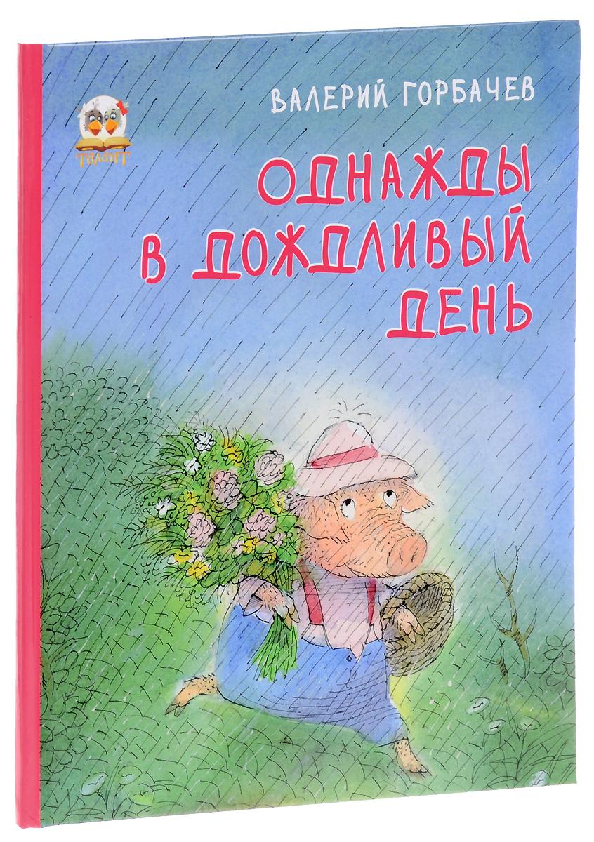 Валерий Горбачев Однажды в дождливый день