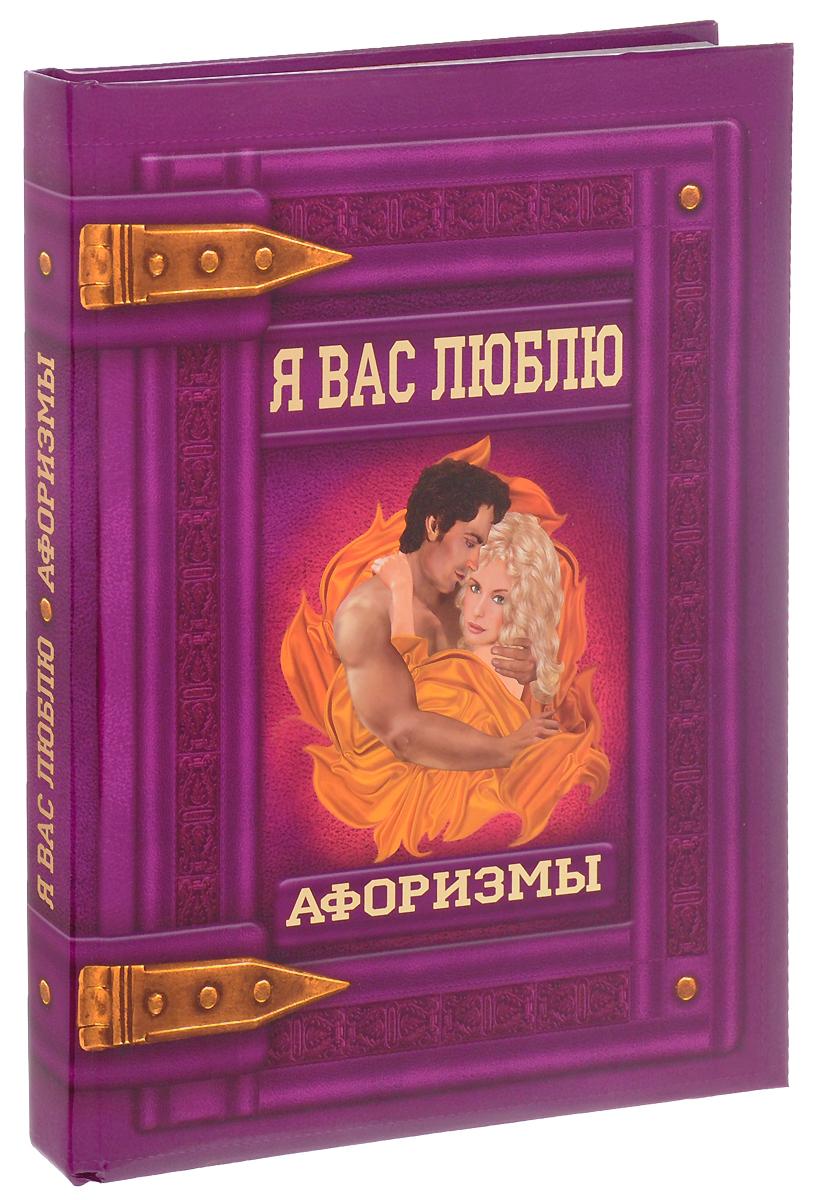 Я вас люблю. Афоризмы. Светлана Мирошниченко