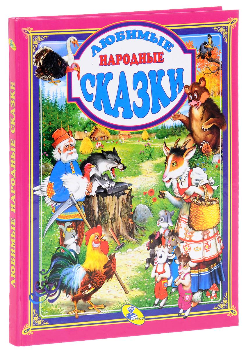 Любимые народные сказки самые любимые русские сказки