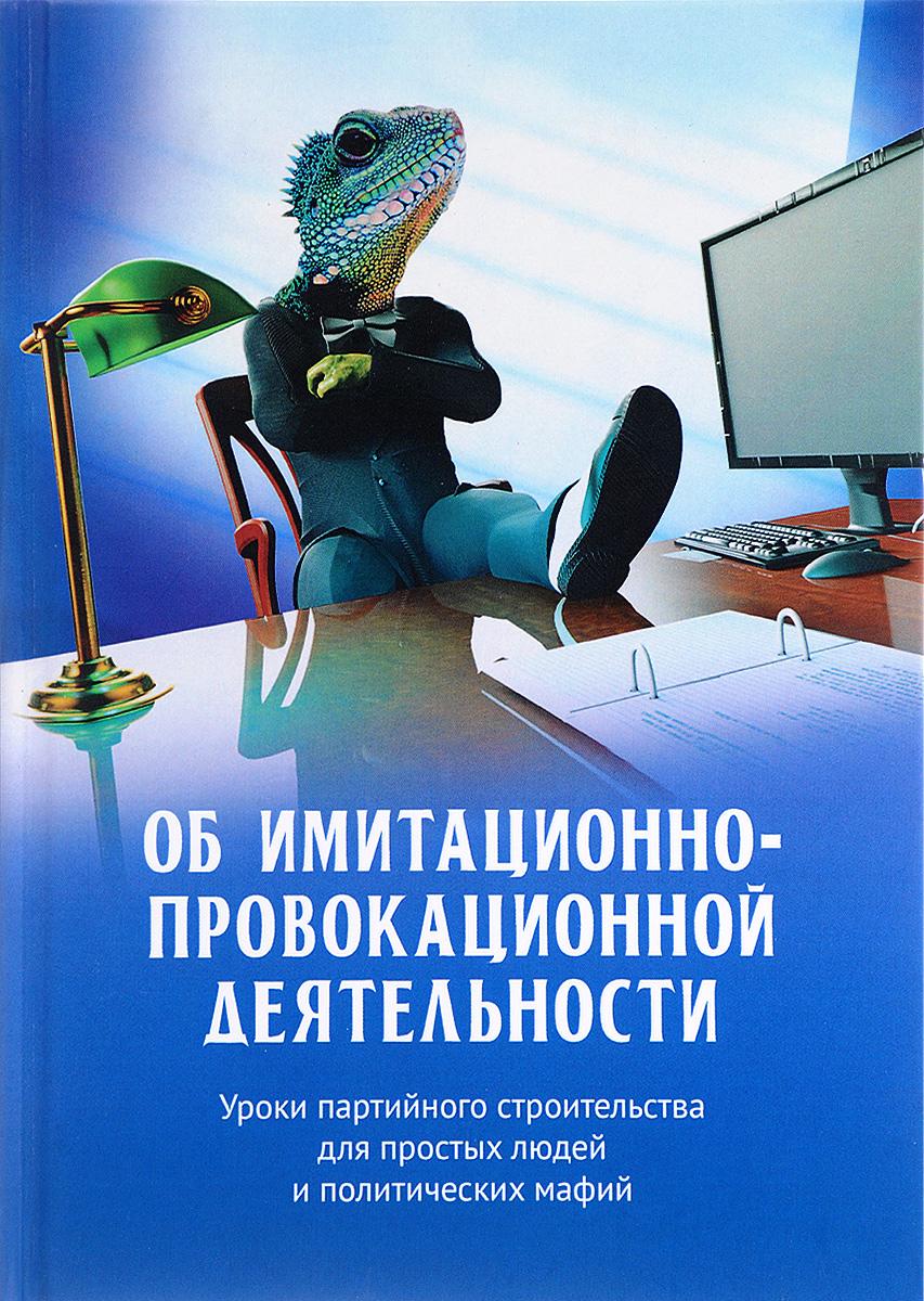 Внутренний Предиктор СССР Об имитационно-провокационной деятельности нестеров с основы информационной безопасности