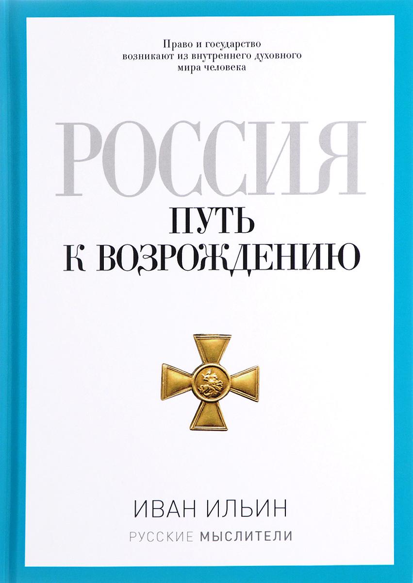 Иван Ильин Россия. Путь к возрождению