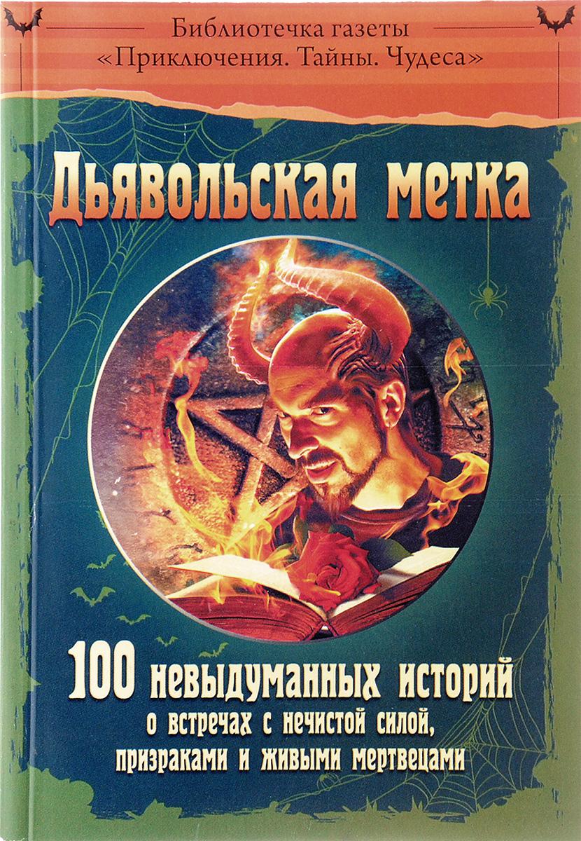 Zakazat.ru: Дьявольская метка
