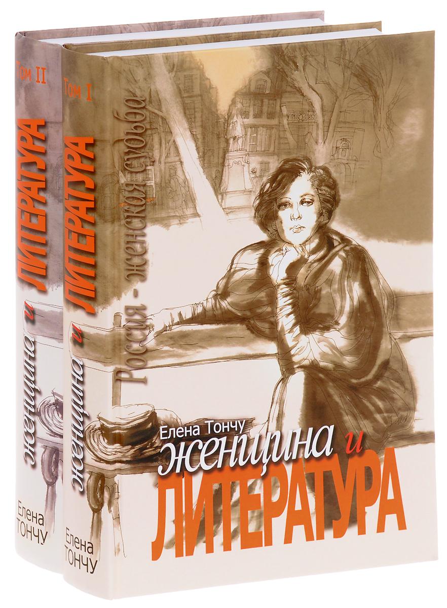 Елена Тончу Женщина и литература. В 2 томах (комплект) тончу е елена имена женщин россии