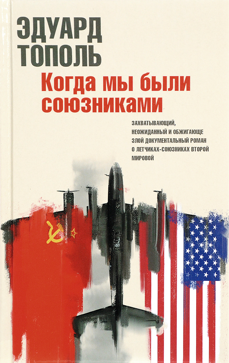 Э. В. Тополь Когда мы были союзниками марк солонин упреждающий удар сталина 25 июня – глупость или агрессия
