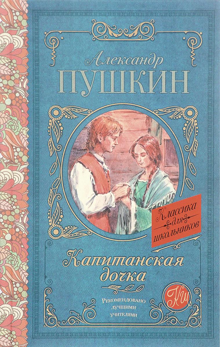 А. С. Пушкин Капитанская дочка а пушкин капитанская дочка