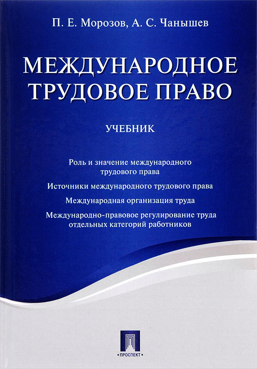 П. Е. Морозов, А. С. Чанышев Международное трудовое право. Учебник полуприцеп маз 975800 3010 2012 г в