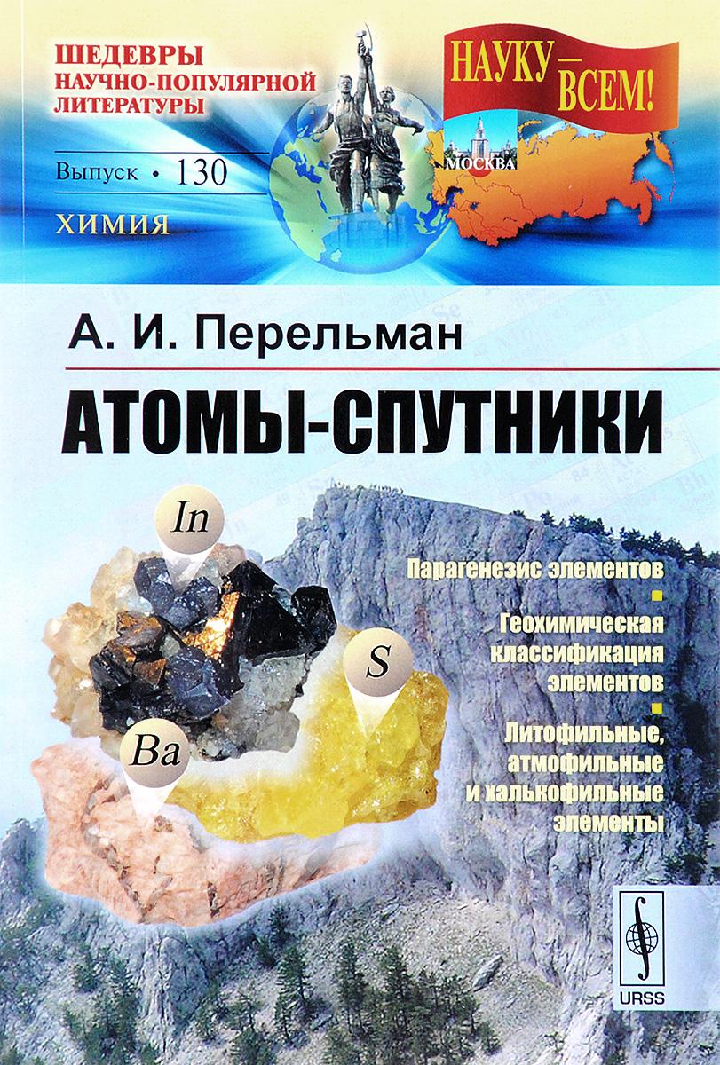 Атомы-спутники. А. И. Перельман