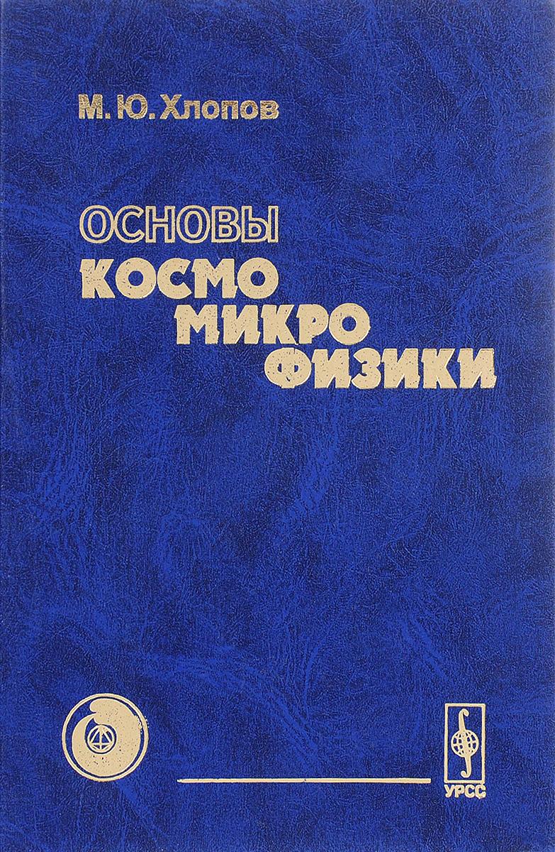 М.Ю. Хлопов Основы космомикрофизики