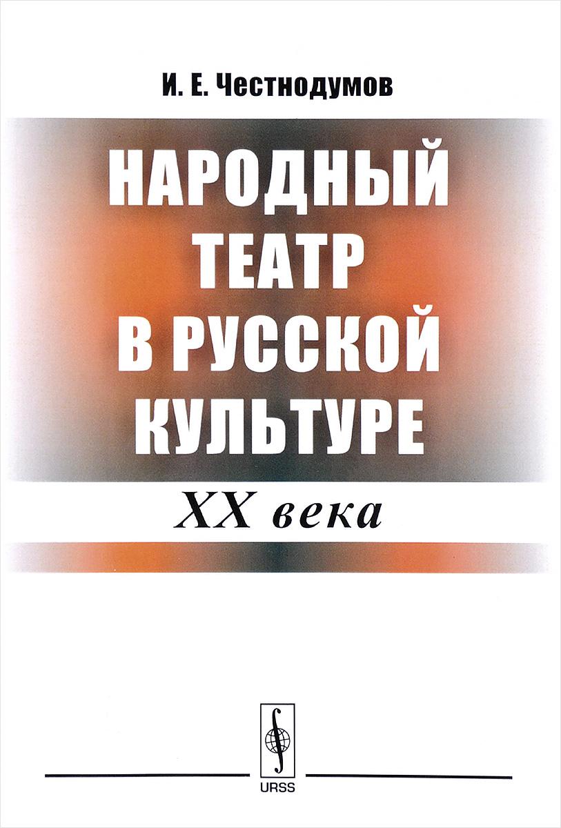 И. Е. Честнодумов Народный театр в русской культуре XX века