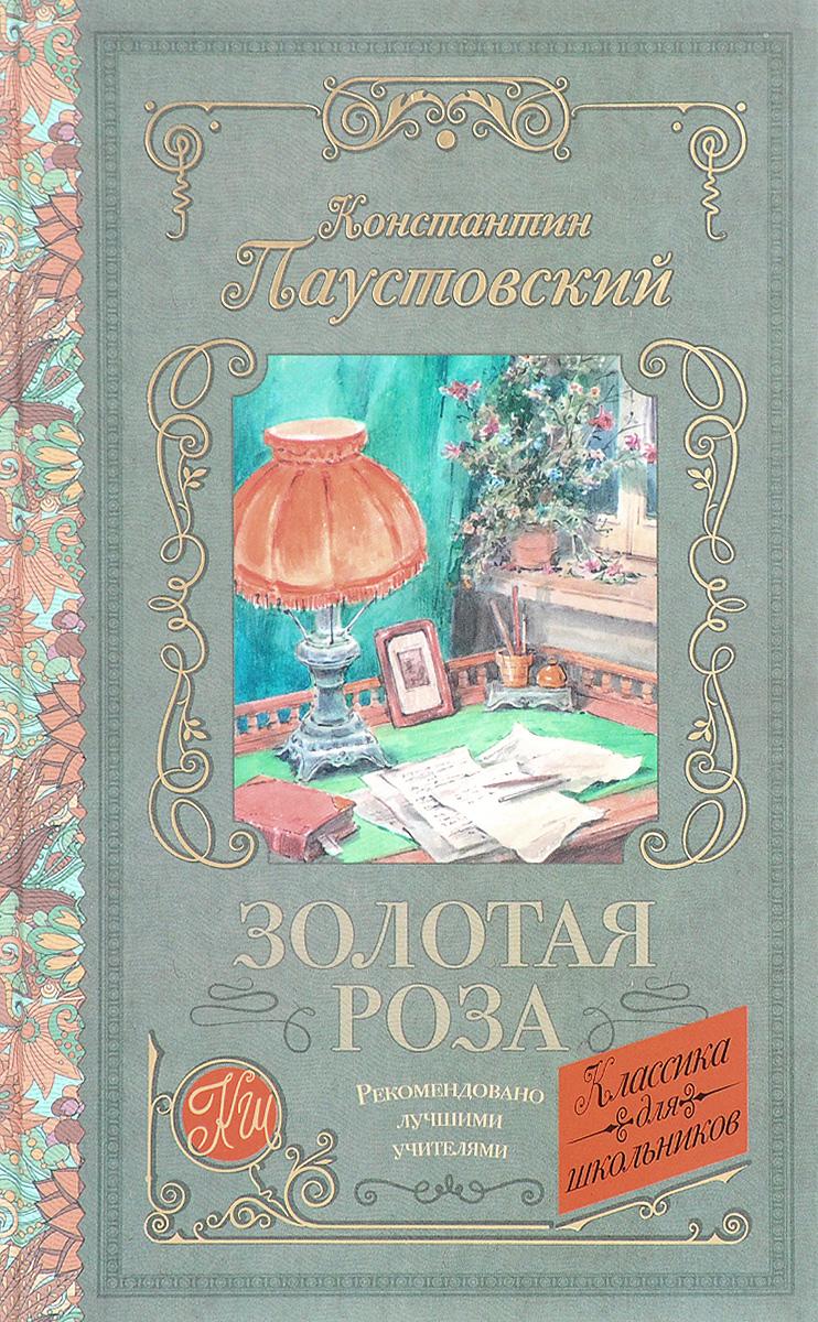 Паустовский Константин Георгиевич Золотая роза 101 розу дешево в мытищах