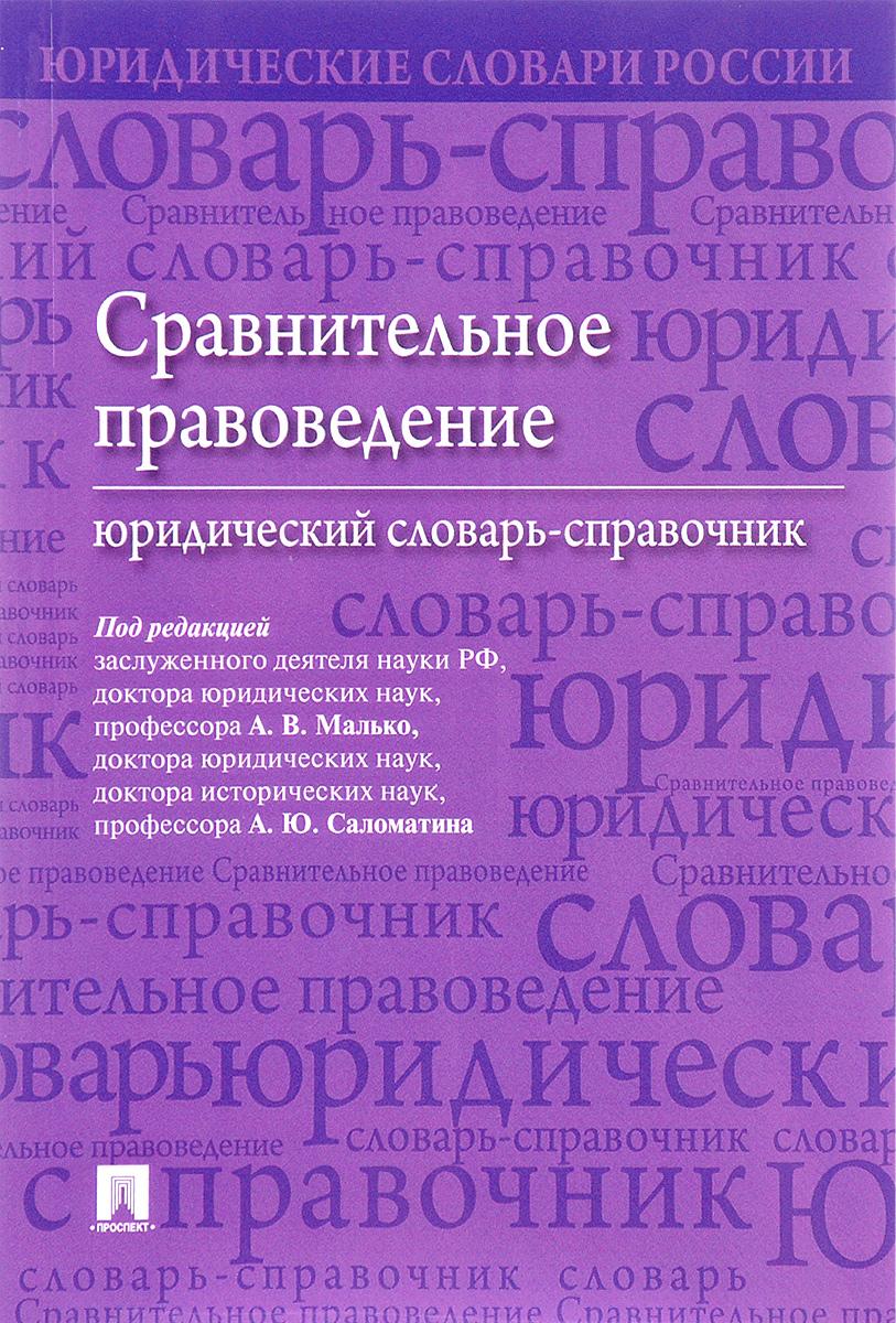 Сравнительное правоведение. Юридический словарь-справочник