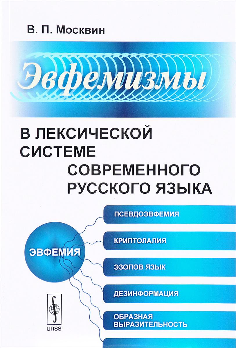 Эвфемизмы в лексической системе современного русского языка. В. П. Москвин