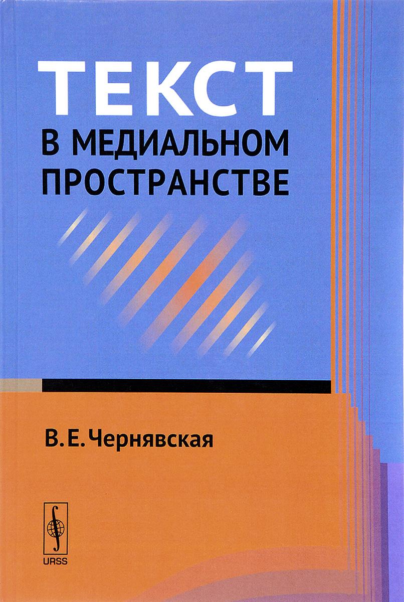 книги азбука структура художественного текста анализ поэтического текста В. Е. Чернявская Текст в медиальном пространстве