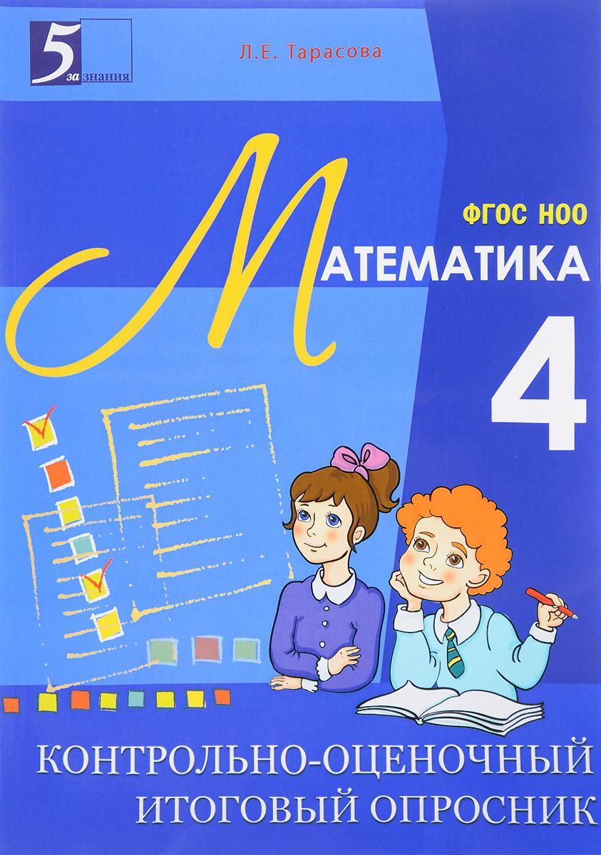 Контрольно-оценочный итоговый опросник по математике. 4 класс