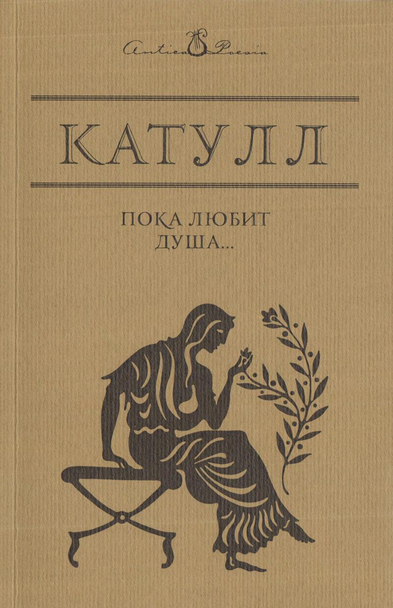 Катулл. Гай Валерий Катулл