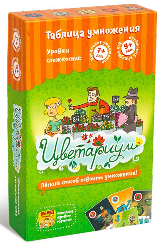 Банда Умников Обучающая игра Цветариум -