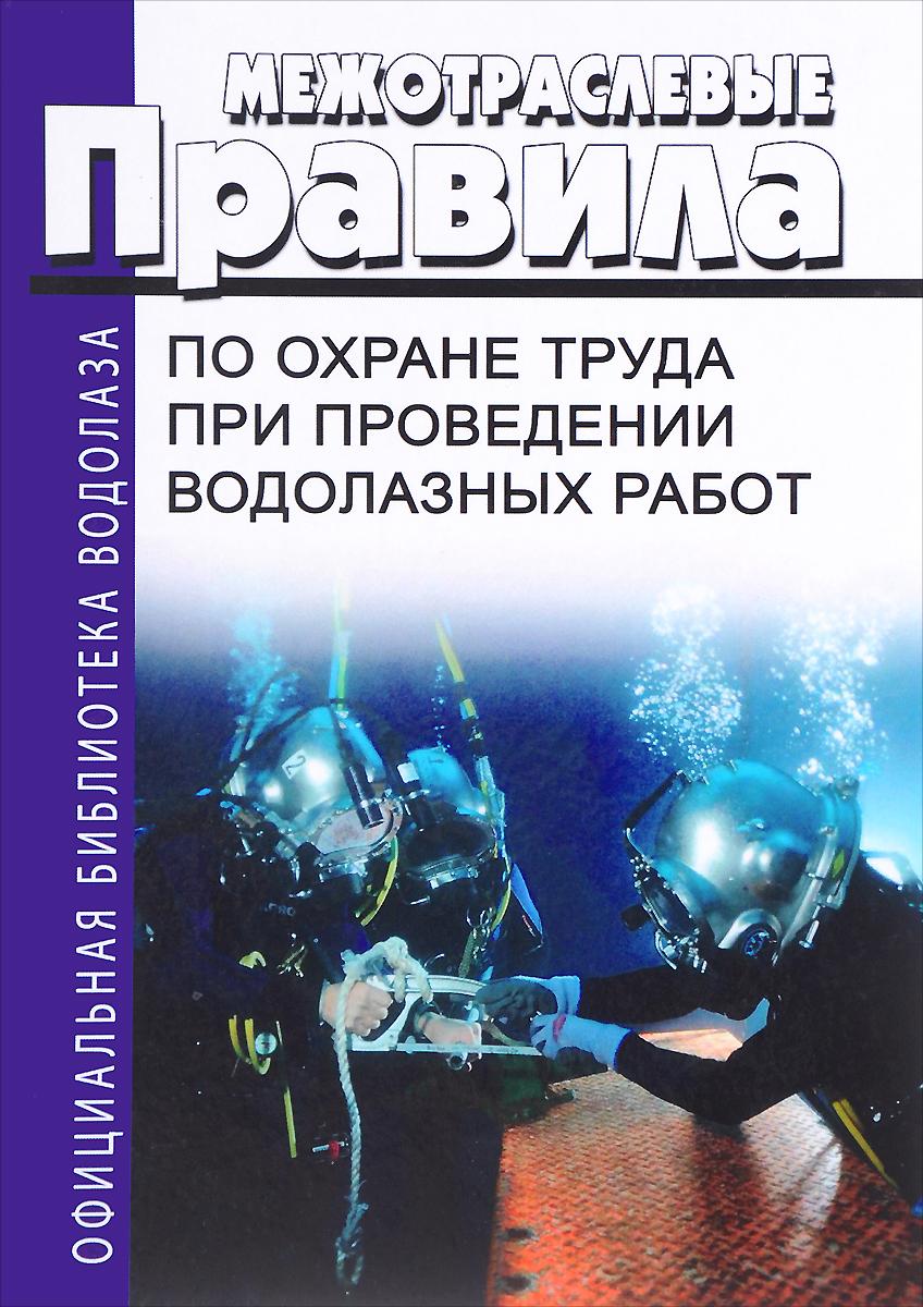 Межотраслевые правила по охране труда при проведении водолазных работ