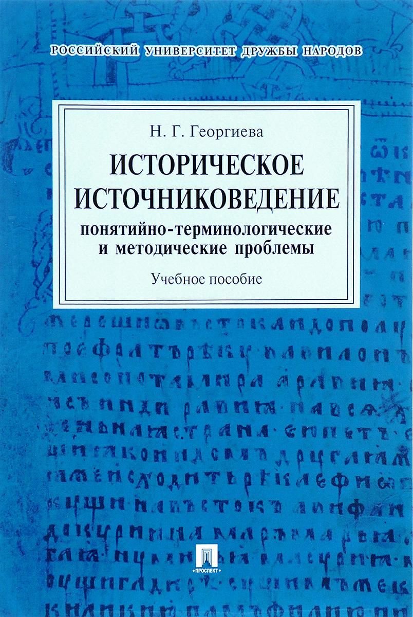 Историческое источниковедение. Понятийно-терминологические и методические проблемы. Учебное пособие