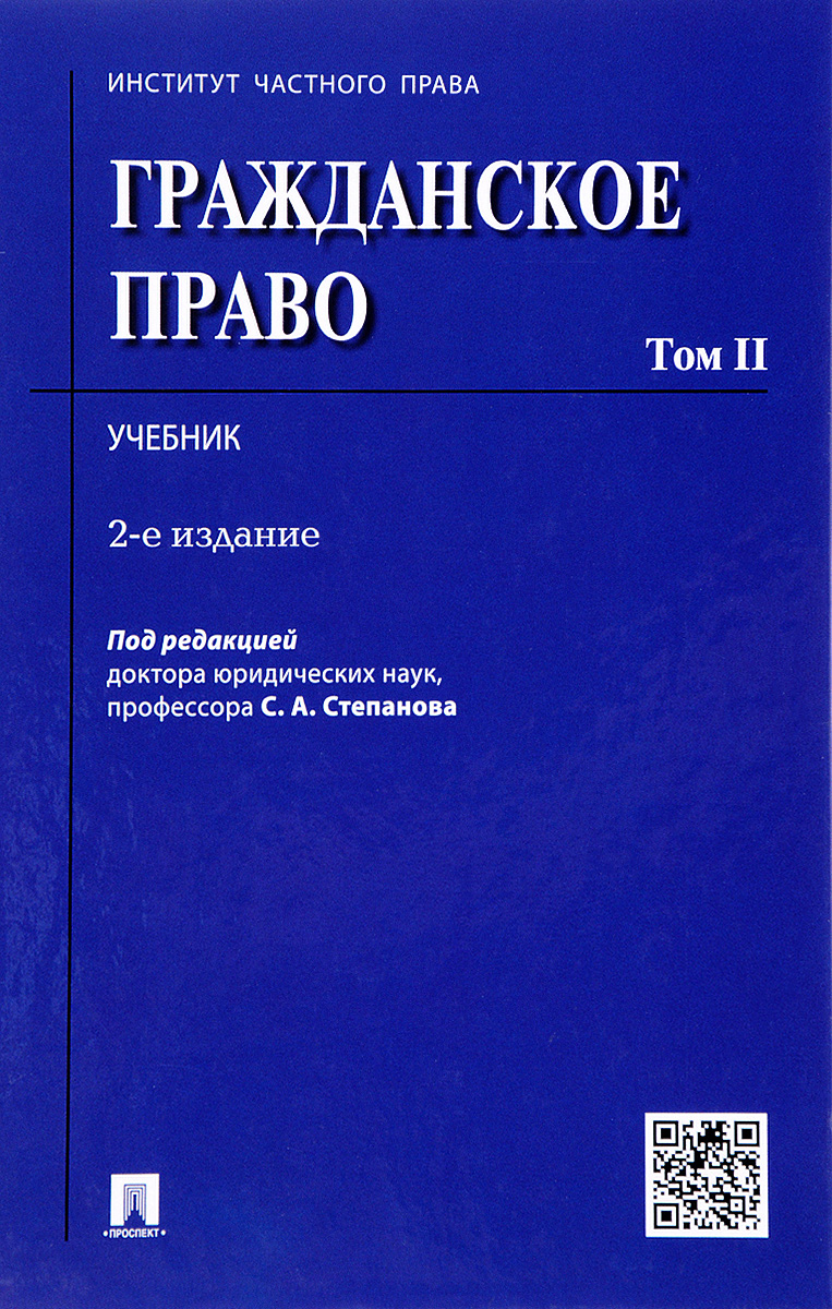 Гражданское право. Учебник. В 2 томах. Том 2