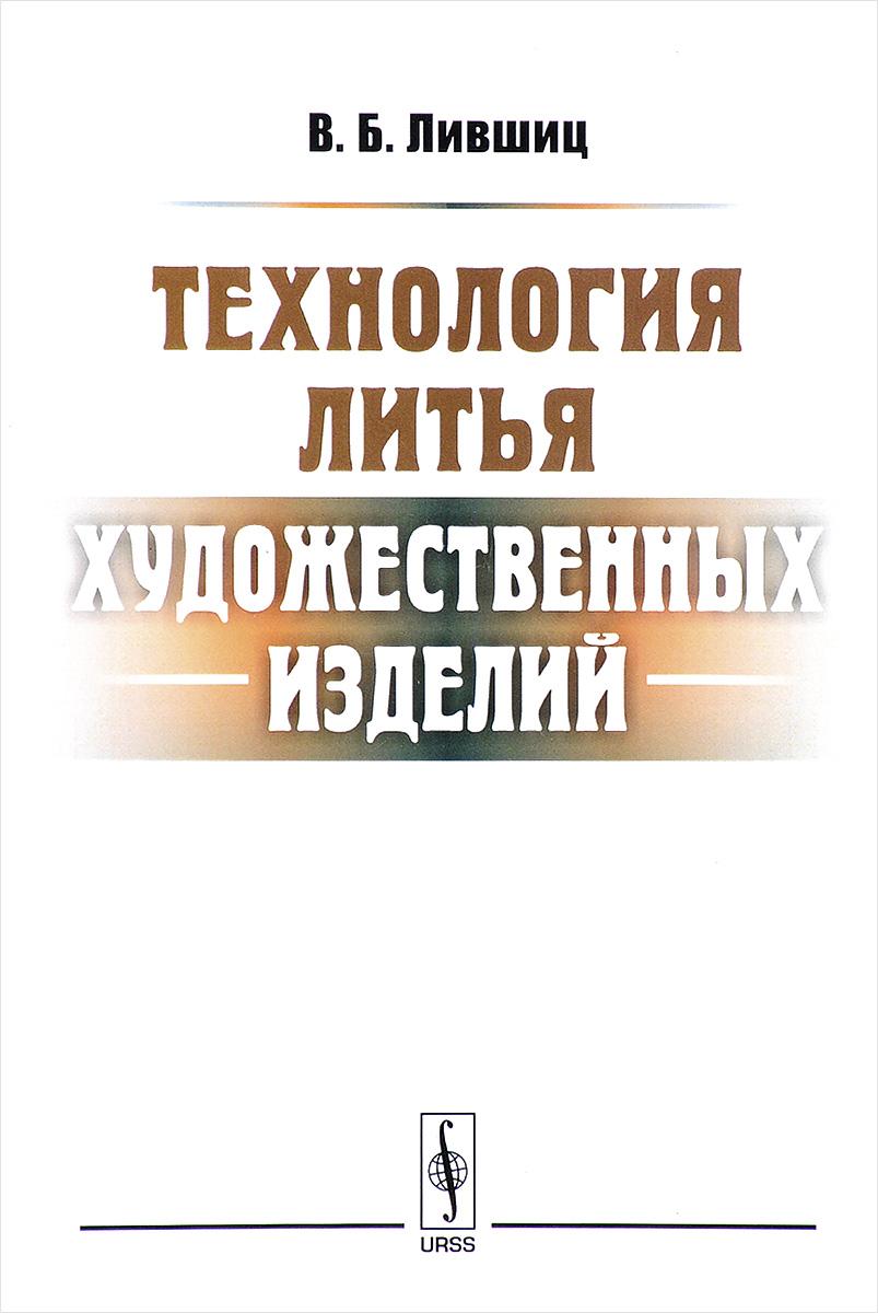 Лившиц В.Б. Технология литья художественных изделий