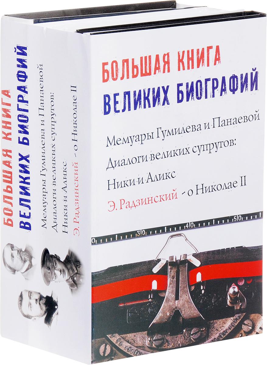 Гумилев Николай Степанович;  II; Радзинский Эдвард Станиславович Большая книга великих биографий (комплект из 4 )